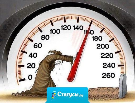 Задумайтесь прежде чем выжимать газ в пол...