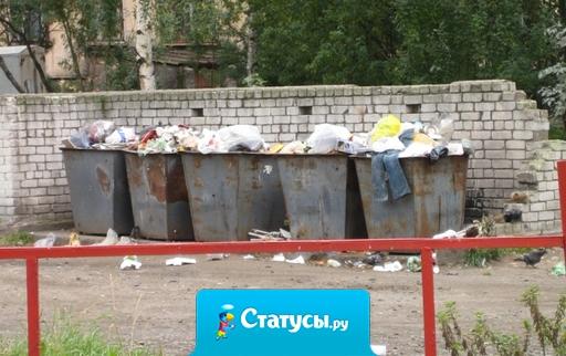 Я настолько стар, что помню, как люди выносили мусор, а ведро нужно было назад принести.