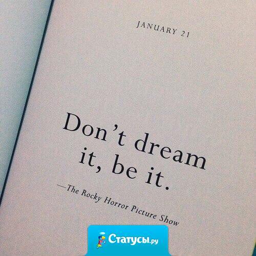 Не мечтай, будь мечтой.