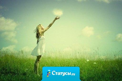 После дождя всегда приходит радуга, после слёз - счастье.