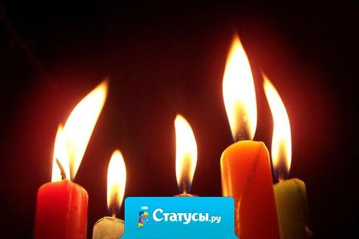 Люди бывают разные, как свечи: одни для света и тепла... а другие — в задницу!