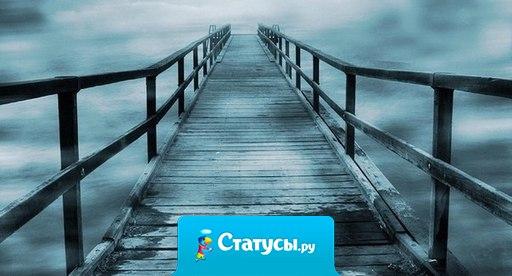 Судьба — это мост, который ты строишь в жизни на пути к своему любимому человеку.