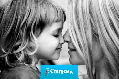 Взрослыми становятся, не когда перестают слушать маму, а когда понимают, что мама была права!