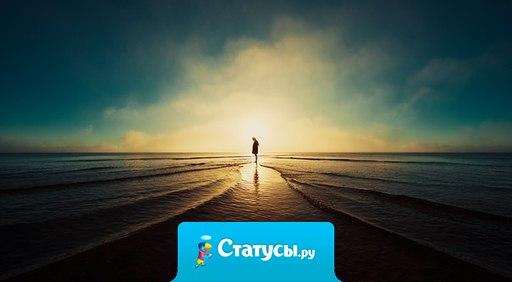 Первый человек, о котором ты думаешь утром и последний человек, о котором ты думаешь ночью — это или причина твоего счастья или причина твоей боли..