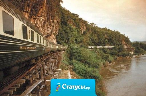 Жизнь как поезд: встанешь у нее на пути - раздавит, отойдешь чуть в сторону - пронесется мимо.
