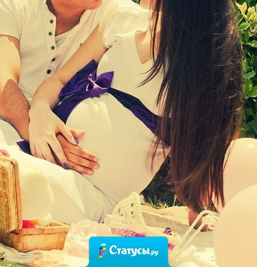 Счастье - это когда я буду беременна, а он будет приезжать вечером в наш дом, целовать меня и спрашивать с улыбкой: