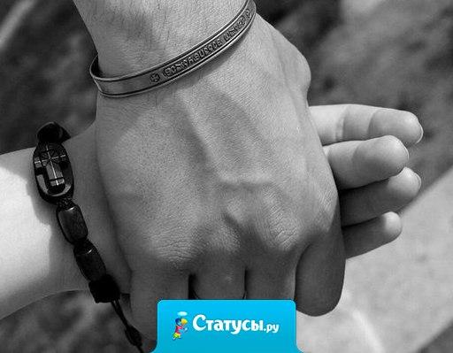 Самая лучшая в мире страховка - это мужская рука!