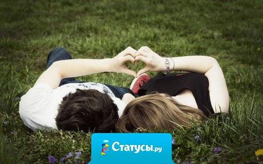 Как ты думаешь, если любовь настоящая- она вернется? - Если любовь настоящая-она не уйдет....