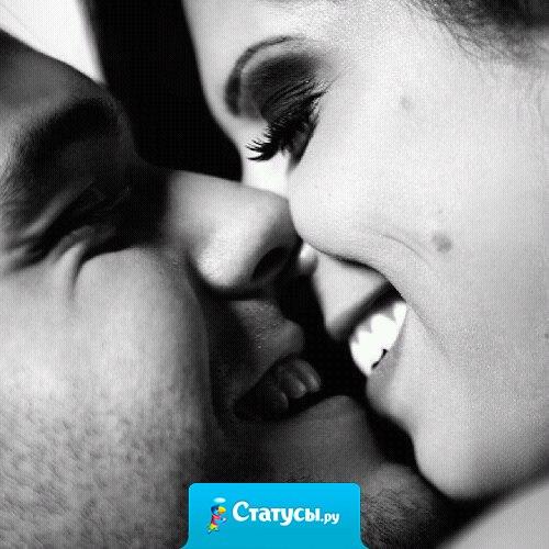 Любить стоит только тех мужчин, которые даже скандал заканчивают поцелуем...
