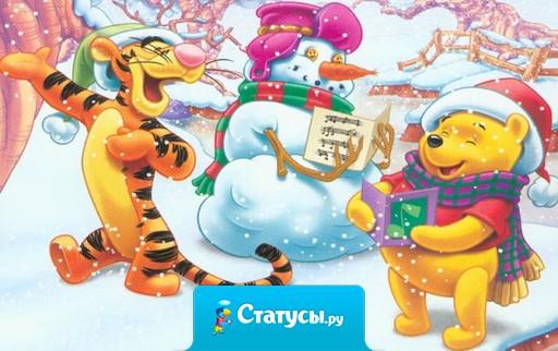 Пусть Новый Год стучится к Вам, и счастьем дом наполнится, и все, о чем мечтали Вы пусть в этот год исполнится!