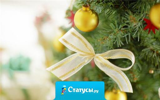 С каждой минутой Новый год к нам все ближе. Уже скоро мы сможем загадать самое заветное желание и оно обязательно сбудется.