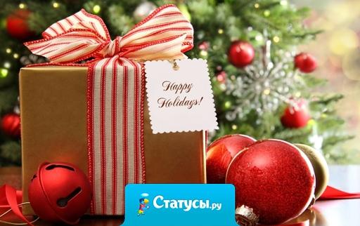 Декабрь новогодние подарки