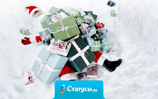 Пусть в Новом году у нас будет всё, чего нельзя купить: Любовь, Здоровье, Счастье и Друзья!