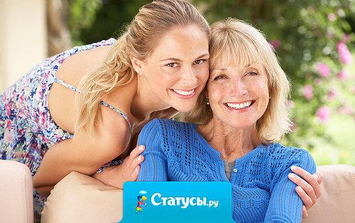 Любовь к маме — самое главное в нашей жизни!