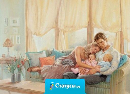Смыслом жизни настоящего мужчины должна быть его семья. Любимая, единственная и неповторимая жена, любимые дети. Забота о своей семье. Все остальное вторично.