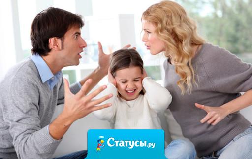 Что может быть хуже, чем когда ругаются родители?