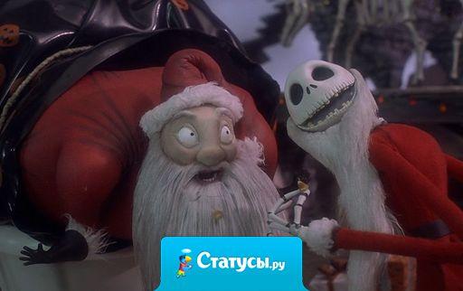 На Хэллоуин я оденусь Дедом Морозом, напьюсь и буду говорить всем, что Новый Год круче!