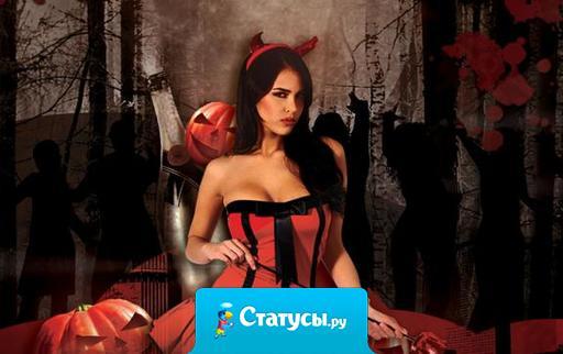 Если девушки любят одеваться на Хэллоуин как стриптизерши, как должны одеваться в этот день стриптизерши?