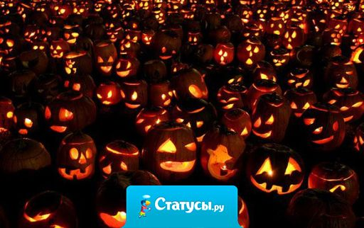 Хэллоуин, единственный день в году, когда спокойно воспринимаешь незнакомцев с бензопилами, цепями, косами и вилами!