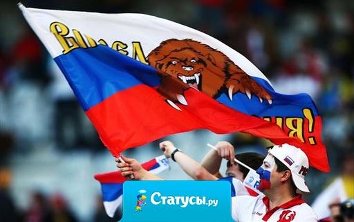 Мы - русские, какой восторг!
