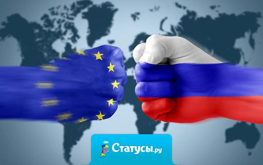С наступлением холодов отношения Европы и России всегда заметно теплеют.