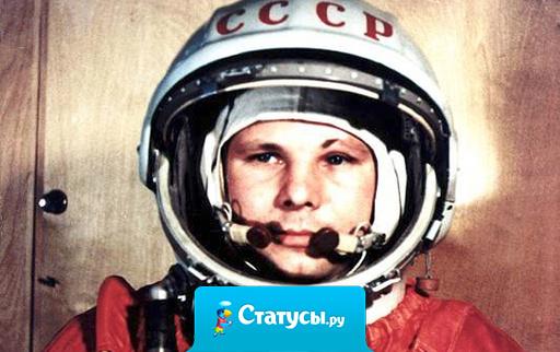 Я вот на день космонавтики ни разу не видел космонавтов в скафандрах в фонтанах, или пьяных космонавтов, орущих: