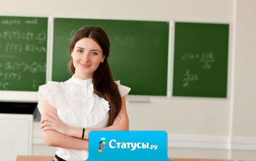 Правительство объявило, что зарплата учителей вырастет в 2,5 раза, но при условии, что они пойдут работать на завод.