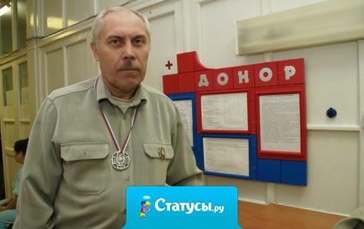 Три часа безрезультатно ползал комар по заслуженному донору России.