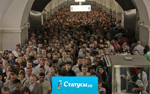Как ни войду в метро - там полно народу. Люди едут с работы, едут на работу. Когда работают? Непонятно.