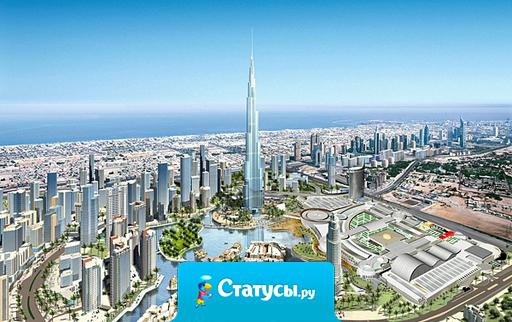 Ученые из Сколково, потратив полтора миллиарда долларов, доказали, что в Дубаи хорошо отдыхается и летом и зимой.