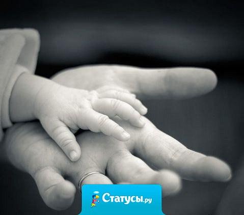Решиться обзавестись ребёнком — дело нешуточное. Это значит решиться на то, чтобы отныне и навсегда твоё сердце разгуливало вне твоего тела.