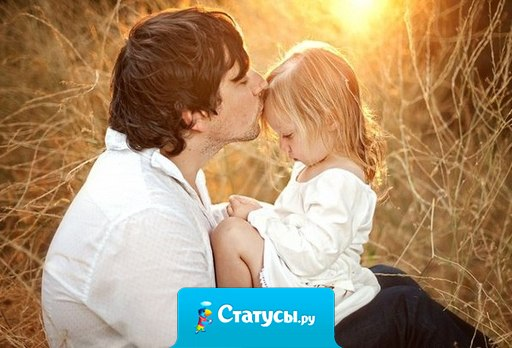 Отношения папы и дочки всегда особенные… Ведь отец может не только защитить дочь, но дать хороший совет. Очень здорово, когда папа и дочка находят общий язык.