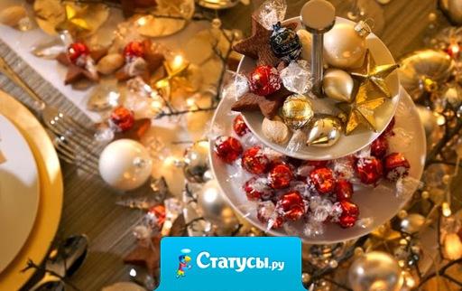 Если ты хочешь, чтобы у тебя было всё хорошо. Положи на новый год под подушку шоколад и на утро у тебя будет ВСЁ в шоколаде.