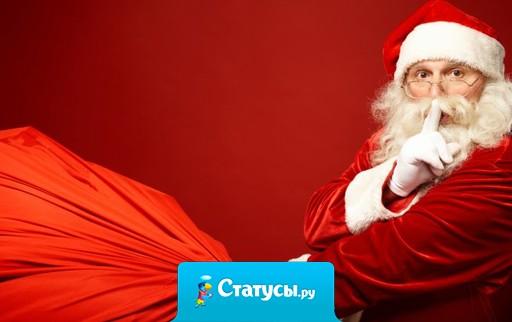 Бесполезно пытаться напоить деда Мороза, уже многие проверили, свой мешок он никогда не забывает.