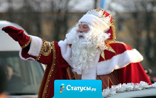 Как бы вы деда мороза не поили, а он все равно мешок с подарками не забывает!