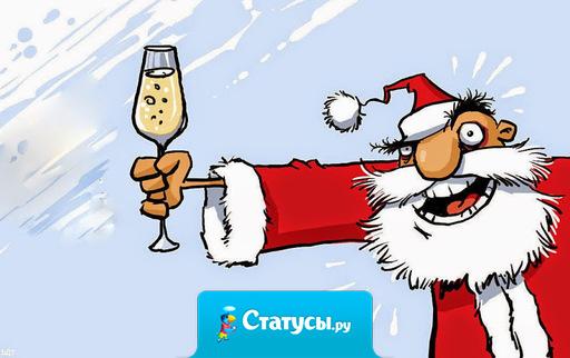 Вот Санта Клаус всегда ходит солидный такой, в очках, трезвый, а наш дед Мороз постоянно пьяный, да еще и с девкой.