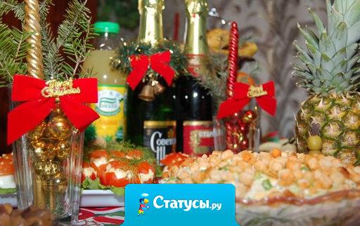 Самое лучшее в празднике Нового года – подготовка к нему. Предвкушение праздника, сборы, на столе все красиво, но только часы пробьют 12, начинается разбрасывание салатов по столу, разливание водки в оливье и пачканье одежды в селедке под шубой.