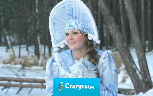 Не верь в доброго Деда Мороза! Верь в пьяную Снегурочку!