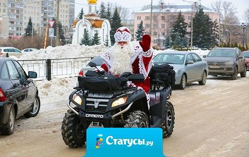 Дорогой, Дедушка Мороз, не клади мне подарок под ёлку... Загоняй его сразу в гараж.