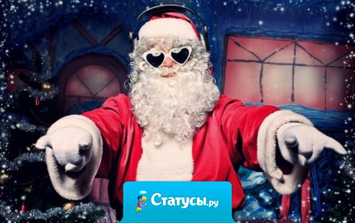 «Утро добрым не бывает…», - сказал Дед Мороз на 3 сутки выползая из-под елки…