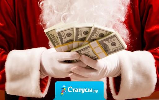 Здравствуй, дедушка Мороз! У тебя пипец склероз! Сколько раз тебе писала, ни фига не получала! Если принца не прислал, хоть бы долларами дал!