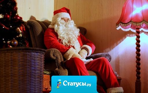 Если в новогодние праздники увидишь трезвого деда Мороза, знай, он не настоящий – это Санта Клаус в гости приехал.