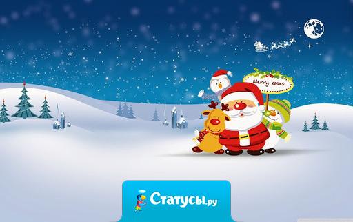 Если в самый разгар празднования Нового года заваливается дед Мороз, запихивает вас в мешок и уносит, не паникуйте, вас просто кто-то заказал вас в качестве подарка
