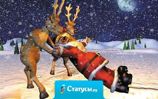 Народ пошли бить фейков Деда Мороза