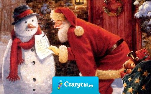 Как же я завидую Деду Морозу. Знаешь, почему он такой веселый и всегда с красными щеками? Дедушка знает, где  живут плохие мальчики, и он обязан их наказывать...