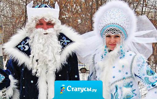 А к вам когда-нибудь в окно залезал Дед Мороз в костюме Снегурочки?
