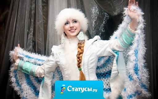 Дед мороз, без снегурочек можешь не приходить!