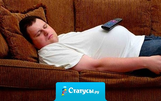 Дружу с диваном... На него можно положиться.
