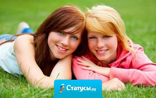 Лучший друг - это человек, который может забыть о своём хорошем настроении, когда у тебя плохое.