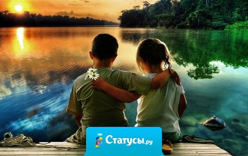 Когда ты знаешь о чём поговорить с человеком - это признак взаимной симпатии. Когда ты можешь с человеком помолчать - это признак настоящей дружбы.